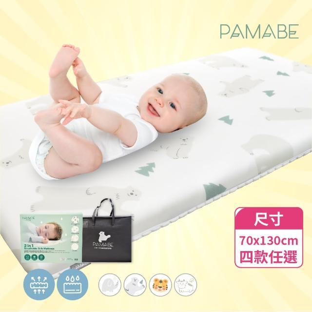 【PAMABE】PAMABE二合一水洗透氣嬰兒床墊-70x130x5cm(二代床墊/全新花色/防蹣/水洗/速乾/過敏兒)