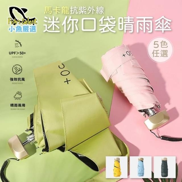 【小魚嚴選】鋁合金輕量化迷你口袋晴雨傘(5色任選、1入)