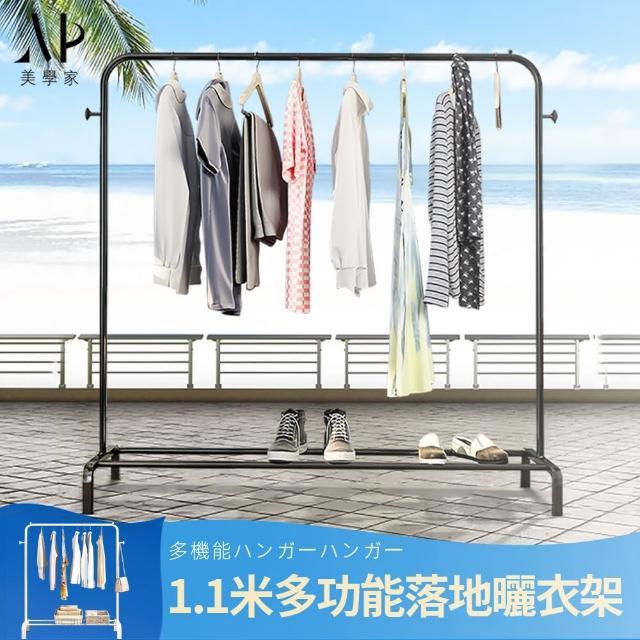 【美學家】多功能簡易落地掛曬衣架-1.1米(曬衣服 曬鞋子 曬被子 曬枕頭)
