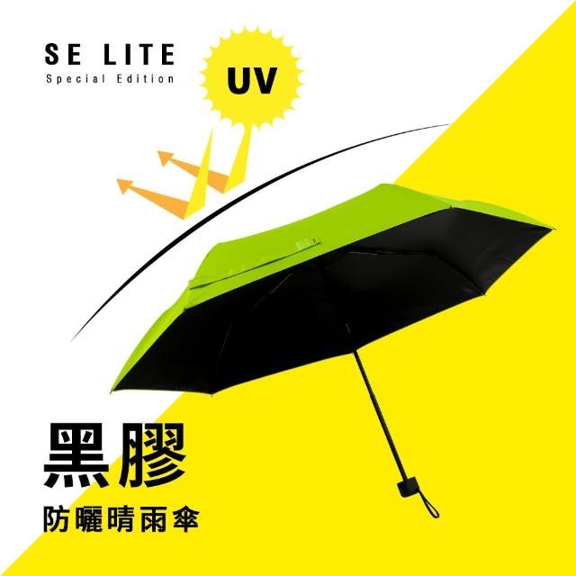 抗UV三折黑膠防曬晴雨傘_時尚綠(晴雨傘 抗UV傘 防曬傘 防風傘)