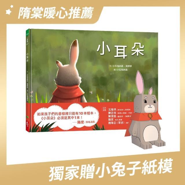 【momo獨家贈品版】小耳朵-注音版