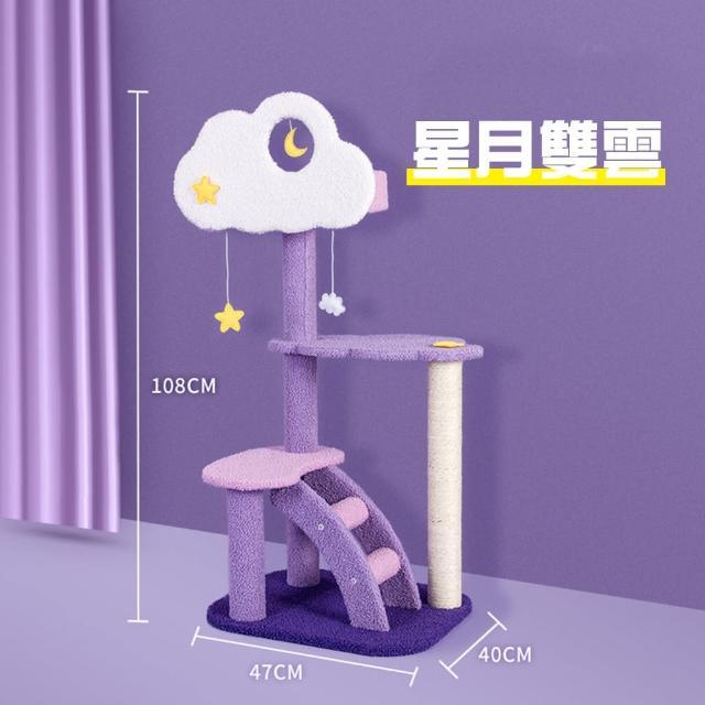 【寵物愛家】夢幻紫星月雙雲貓抓板貓跳台(貓跳台)