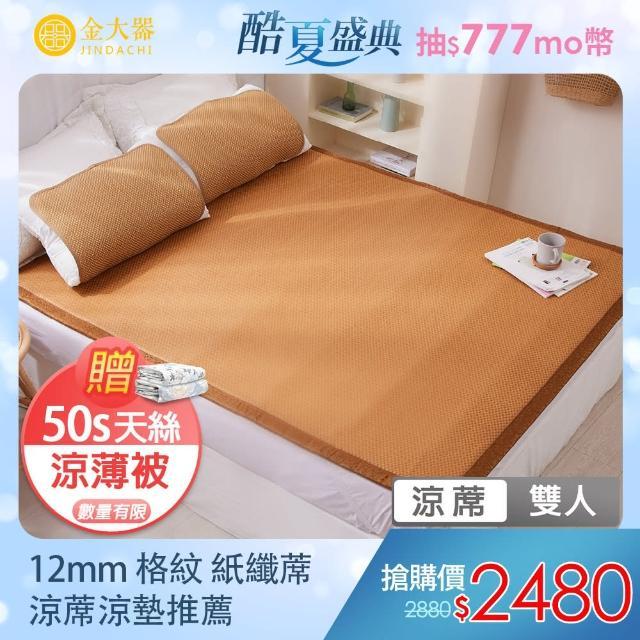 【Jindachi金大器】5尺雙人 特頂級格紋紙纖蓆 1公分厚款 透氣蜂巢 不夾髮不傷膚 藤蓆 夏季 涼蓆