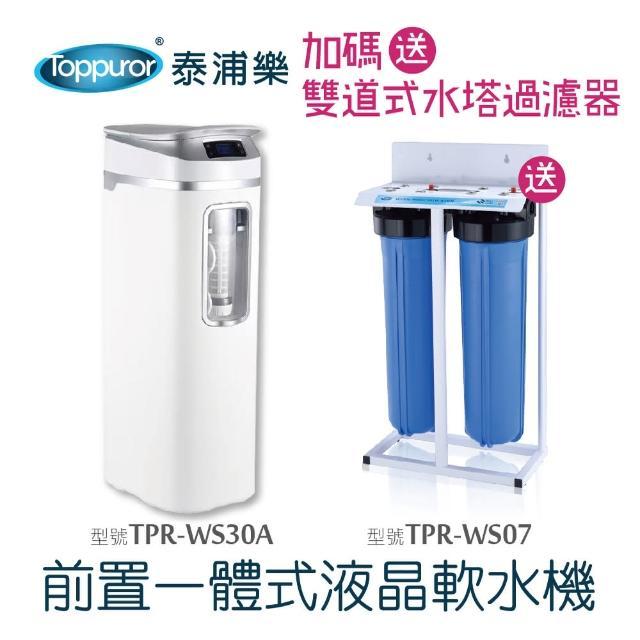 【Toppuror 泰浦樂】前置一體式液晶軟水機_含基本安裝(TPR-WS30A)