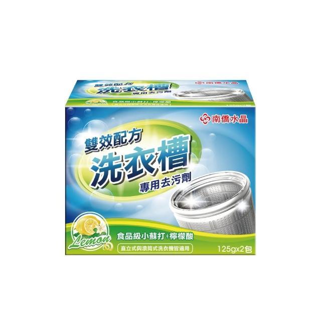 【南僑】水晶肥皂洗衣槽去汙劑250g/盒(不傷洗衣機 天然環保成份)
