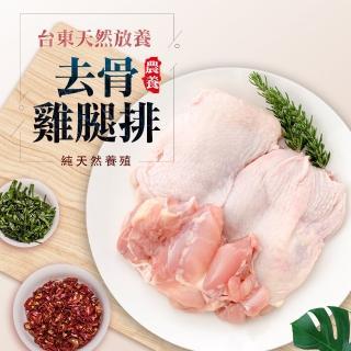 【SAOSIS 守席】超大去骨雞腿排20包超值限量組(超大去骨雞腿排/簡單料理)