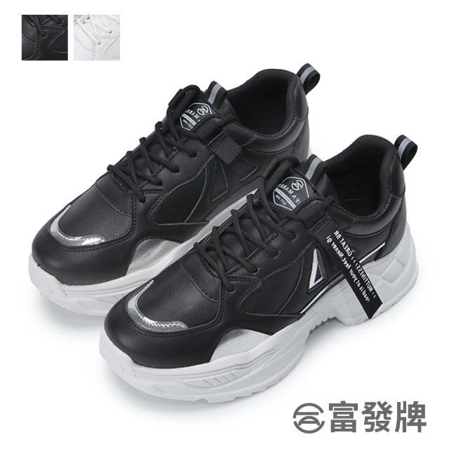 【FUFA Shoes 富發牌】ins標籤鬆糕底老爹鞋-黑/白 1CV50