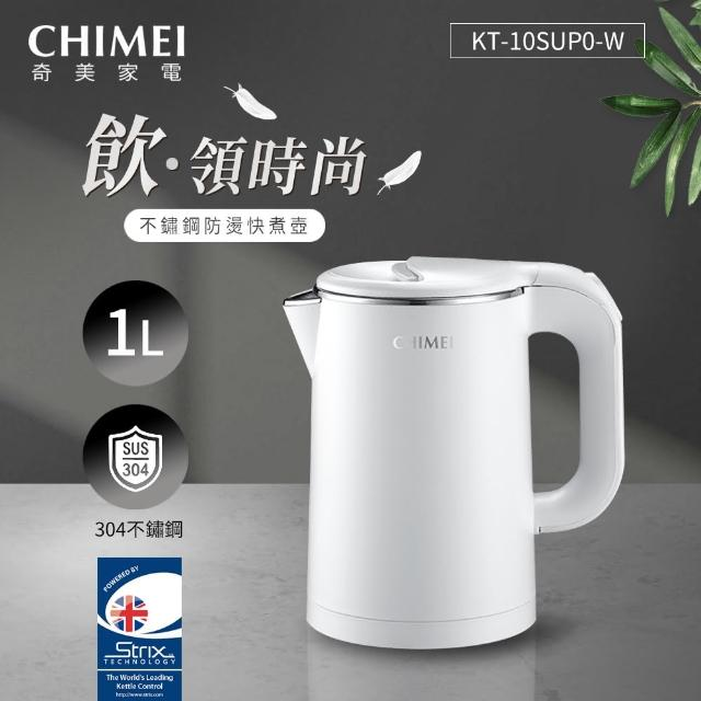 【CHIMEI 奇美】1L不鏽鋼防燙快煮壺-雲朵白(KT-10SUP0-W)