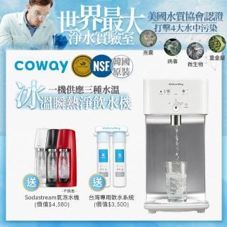 【贈Sodastream氣泡水機★Coway】濾淨智控飲水機 冰溫瞬熱桌上型 CHP-242N