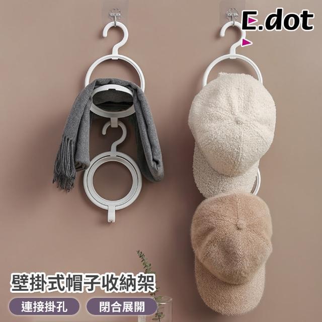 【E.dot】圍巾帽子收納架