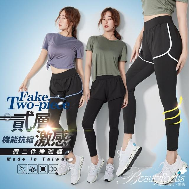 【BeautyFocus】台灣製/假二件瑜珈運動褲-SGS三合一驗證(7523/三款式)