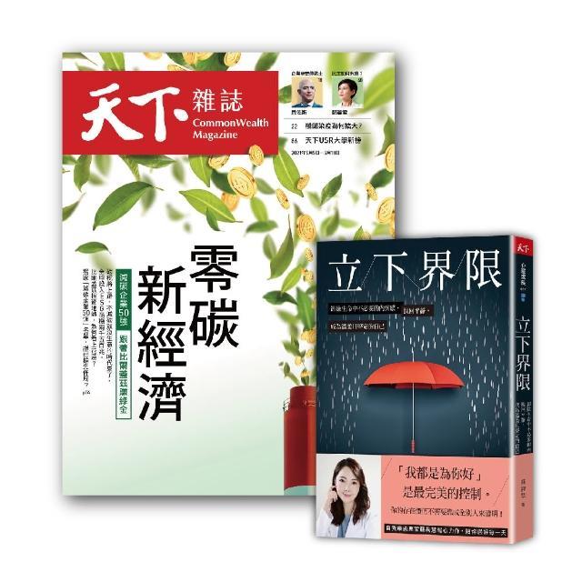 【天下雜誌】紙本12期+《立下界限》(GC21050012)