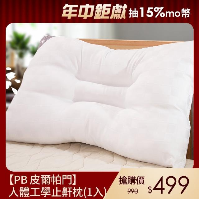 【PB 皮爾帕門】人體工學止鼾枕(1入)