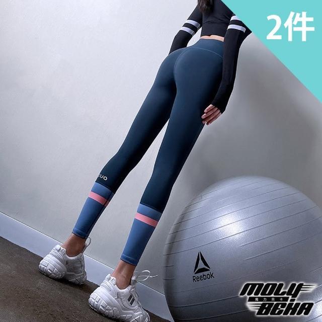 【Molybeka 魔力貝卡】高彈機能撞色拼接運動褲/緊身褲/瑜珈褲(超值2件組-隨機)