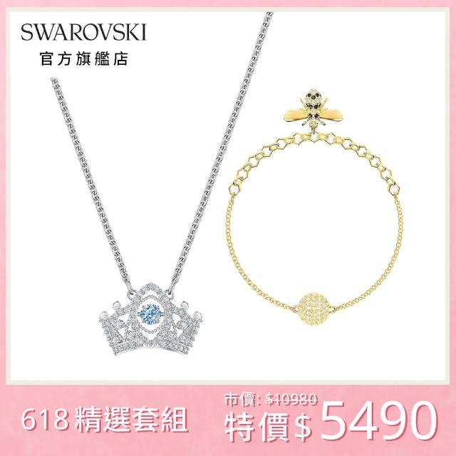 【SWAROVSKI 施華洛世奇】藍女皇蜂項鏈與時尚蜜蜂手鍊套組