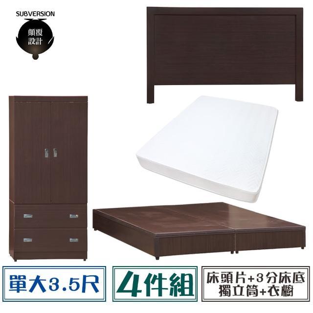 【顛覆設計】房間四件組 床頭片+3分底+獨立筒+衣櫥(單大3.5尺)