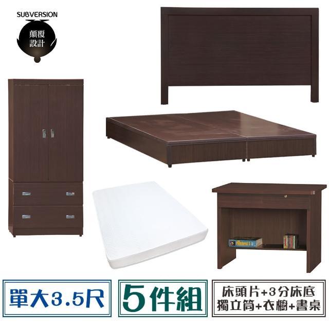 【顛覆設計】房間五件組 床頭片+3分底+獨立筒+衣櫥+書桌(單大3.5尺)