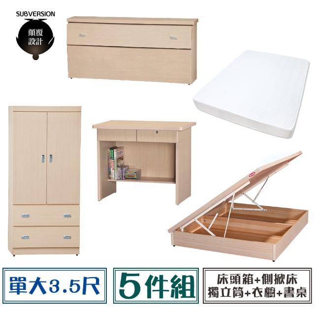 【顛覆設計】房間五件組 床頭箱+側掀床+獨立筒+衣櫥+書桌(單大3.5尺)