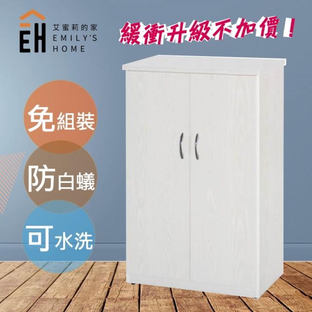 【艾蜜莉的家】2.1尺塑鋼雙門鞋櫃(人氣暢銷款)