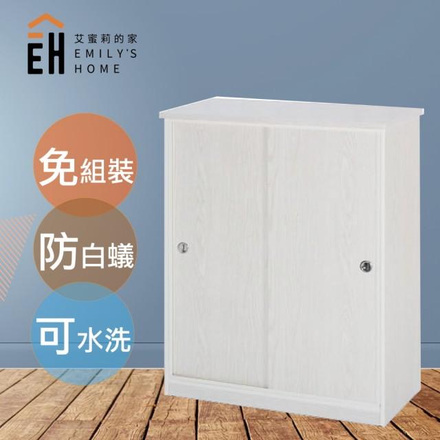 【艾蜜莉的家】2.7尺塑鋼推門鞋櫃(人氣暢銷款)