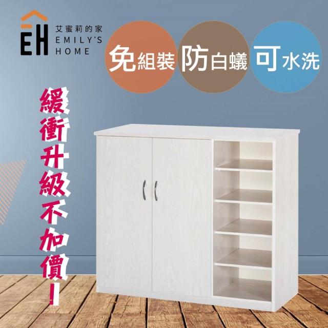 【艾蜜莉的家】3.2尺塑鋼雙門開放式鞋櫃(人氣暢銷款)