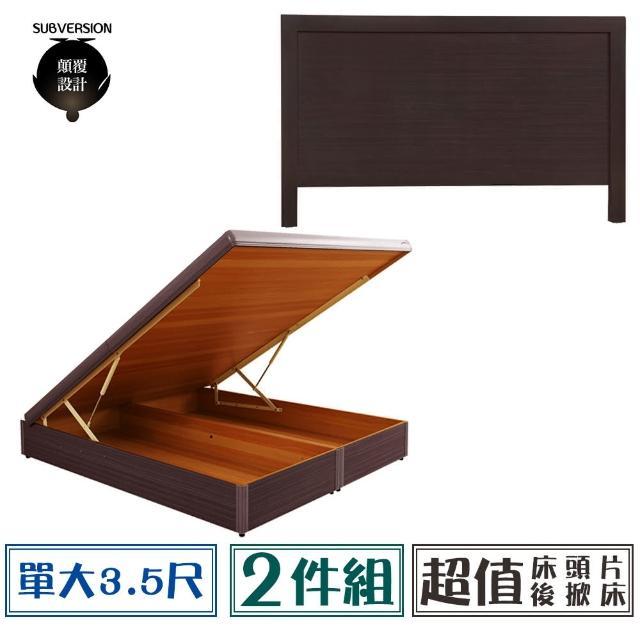 【顛覆設計】超值經濟房間二件組 床頭片+後掀床(單大3.5尺)