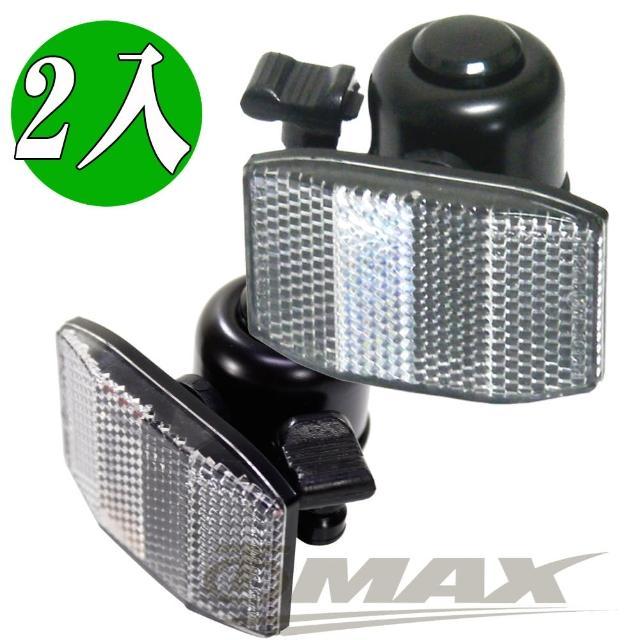 【OMAX】2合1車鈴-2入