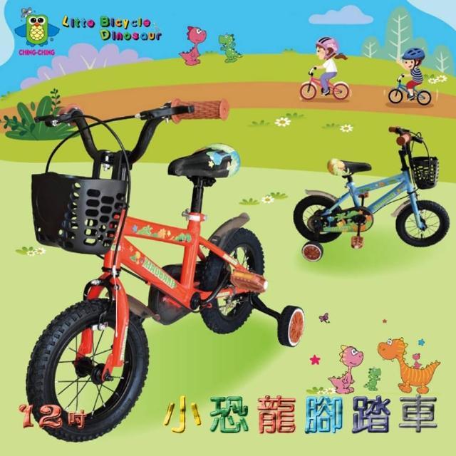 【ChingChing 親親】12吋小恐龍腳踏車(ZS09)