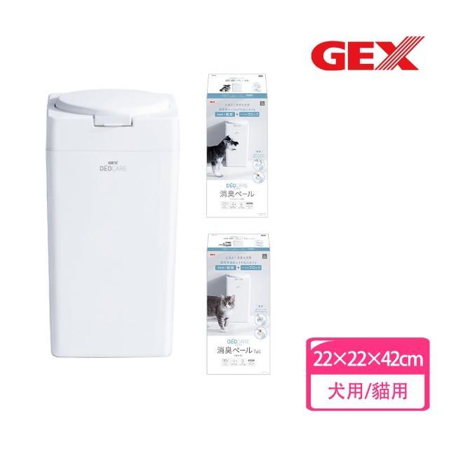 【GEX】犬貓用尿布/貓砂分解式消臭桶(鎖便桶 貓砂桶 除臭 垃圾桶)