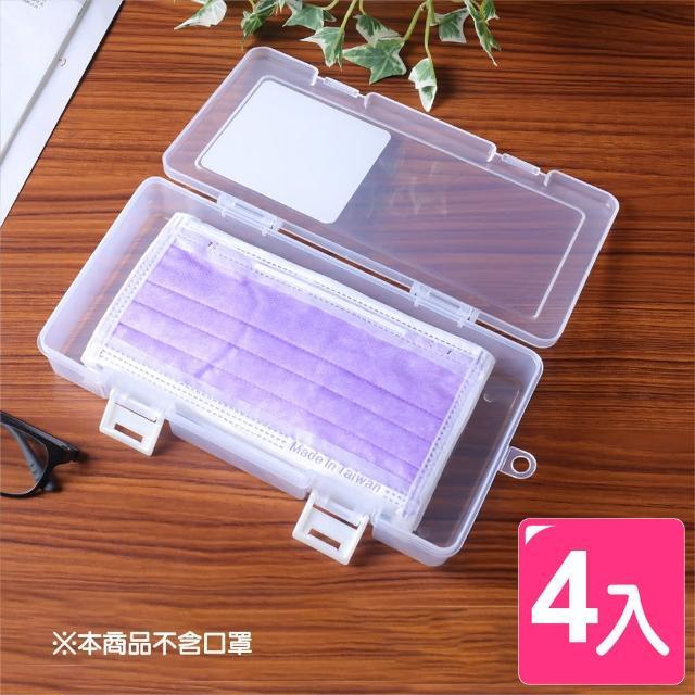 【真心良品】安心口罩收納盒0.76L -4入組(MIT台灣製 防疫必備 攜帶方便)