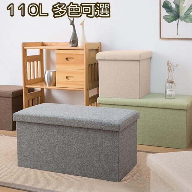 【C&B】韓風棉麻110L超耐重儲物長方凳