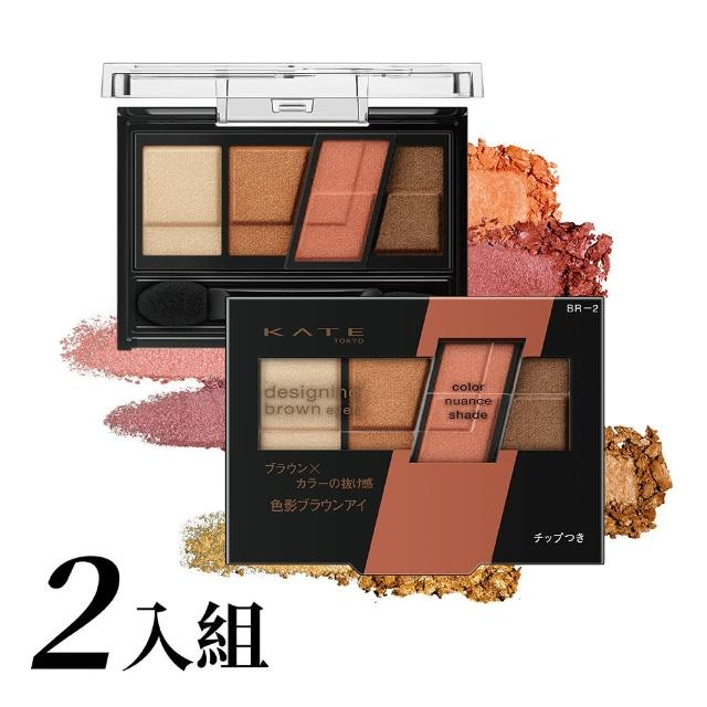 【KATE 凱婷】色影迷棕眼影盒2入組