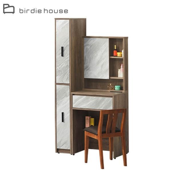 【柏蒂家居】卡米爾3.2尺鏡台/化妝桌/梳妝台(贈化妝椅)