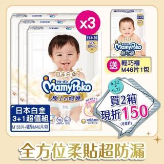 【滿意寶寶】極上の呵護M186片(加輕巧褲M46片日本白金超值組)