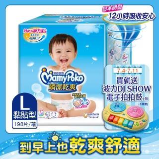 【滿意寶寶】瞬潔乾爽紙尿褲 L 198片/箱