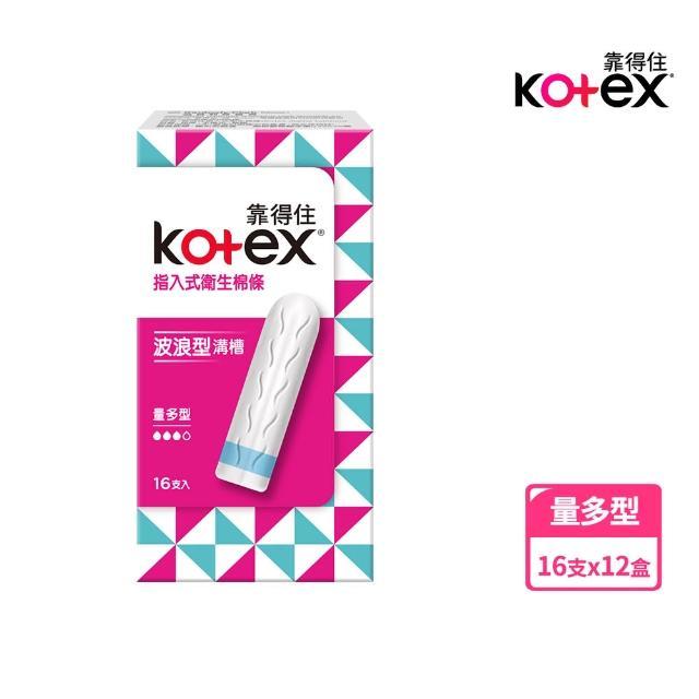 【Kotex 靠得住】指入式衛生棉條量多型 16支x12盒