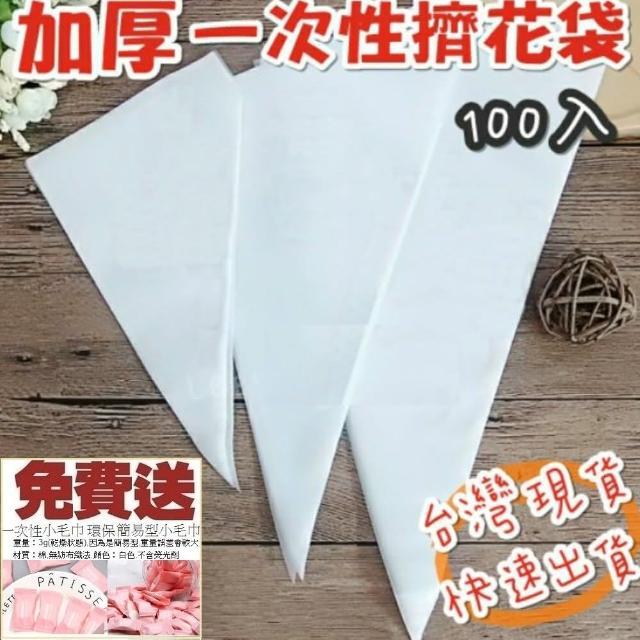 【Ainmax 艾買氏】小 100入 加厚 擠花袋 奶油擠花袋 防滑 奶油裱花 三角袋(送一次性使用小方巾)