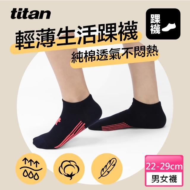 【Titan】輕薄生活踝襪_藍