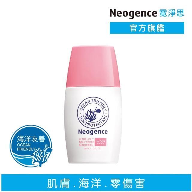 【Neogence 霓淨思】【海洋友善】輕透潤色防曬乳 SPF50+ ★★★★ 30 mL