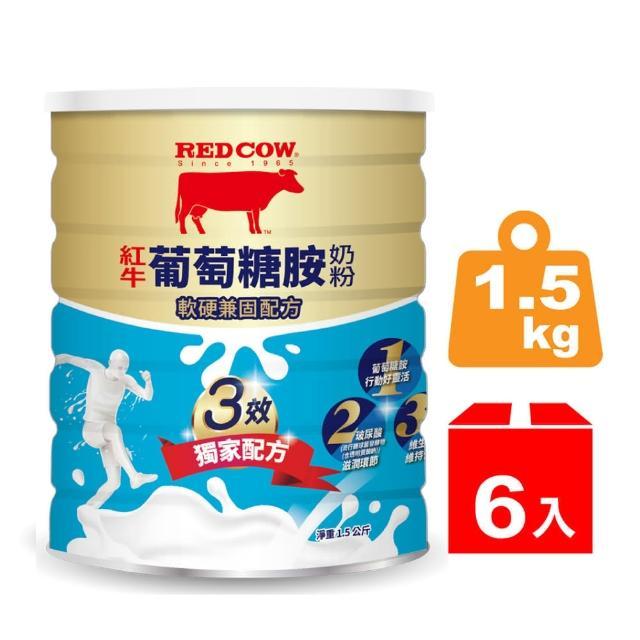 【RED COW 紅牛】葡萄糖胺奶粉-軟硬兼固配方 1.5kg(6罐)