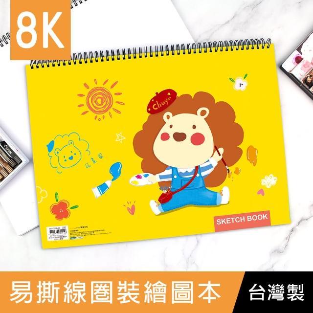 【珠友】B4/8K 易撕線圈裝繪圖本-20張(素描美術速寫本/塗鴉本/剪貼簿)