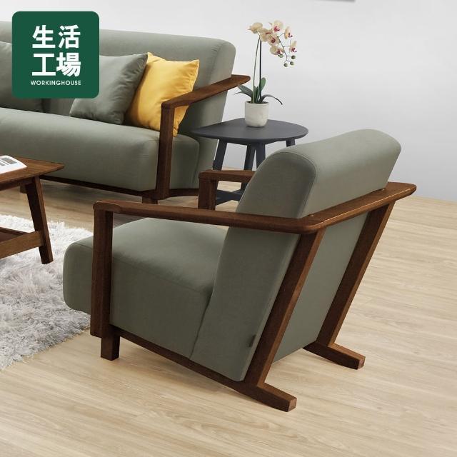 【生活工場】【618品牌週】北歐森林 Ace日式單人座扶手沙發_胡桃木色