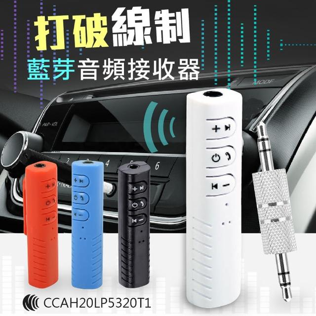 【嘟嘟屋】有線轉無線藍芽音頻接收器(藍牙接收器 車用AUX藍芽接收器 汽車音樂 車用藍芽 汽車藍芽)