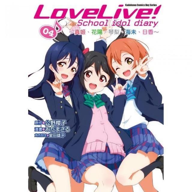 LoveLive!School idol diary(4)☆真姬、花陽、琴梨、海未、日香☆漫畫