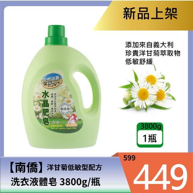 【南僑】水晶肥皂洗衣液體皂洋甘菊低敏配方3.8kg/瓶(添加義大利洋甘菊萃取液 低敏溫和)