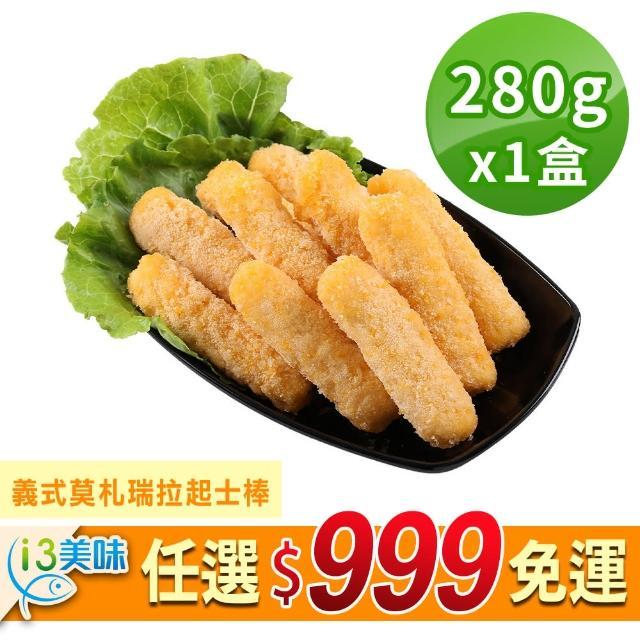 【愛上美味】任選999免運 義式莫札瑞拉香濃起士棒1盒(280g±10%/10條/盒)