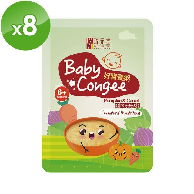 【琉元堂】好寶寶粥8入-田園菜菜粥口味(150g/包送提袋*1)