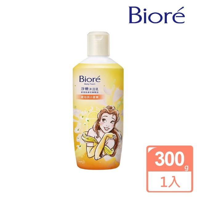 【Biore 蜜妮】淨嫩沐浴乳 迪士尼聯名貝兒 琥珀與小蒼蘭 300g
