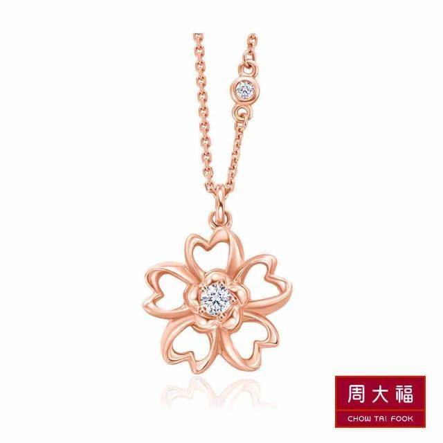 【周大福】小心意系列 心型花款造型18K玫瑰金鑽石項鍊