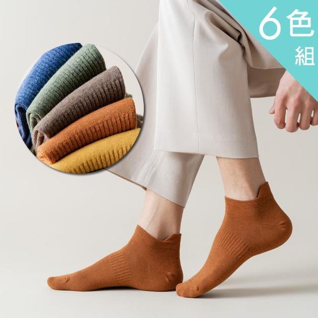 【Acorn 橡果】日系休閒純色馬卡龍短襪隱形襪船型襪2919(超值6色組)